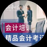 东莞南城会计培训精品会计考证班
