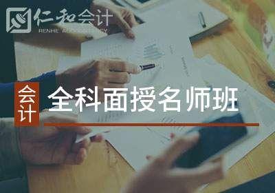 沈阳会计证全程基础面授班