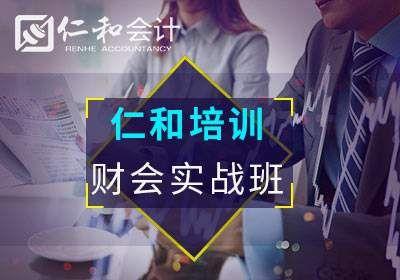 北京学在仁和培训学校实战班