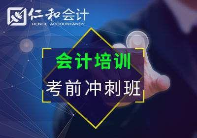 东莞南城第一国际会计培训考前冲刺班