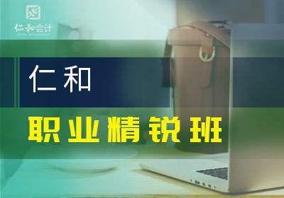 北京仁和职业精锐班