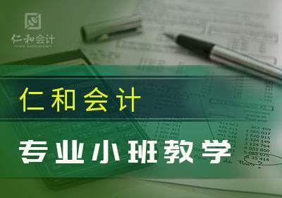 北京建国门培训仁和会计专业小班教学