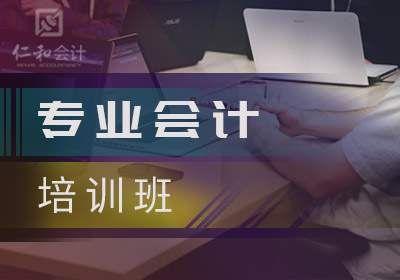 武汉专业会计培训班