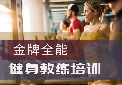 杭州全能健身教练培训金牌全能健身教练