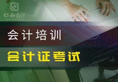 北京仁和会计培训学校 回龙观会计证通关免费宣讲