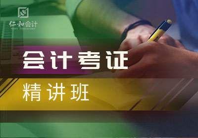 仁和从业资格证精讲班