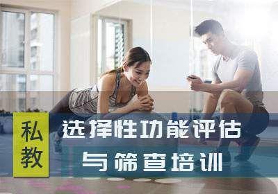 北京567GO健身学院 私教选择性功能评估与筛查培训