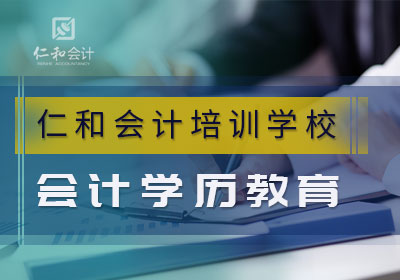 仁和会计证与学历证双证学习班