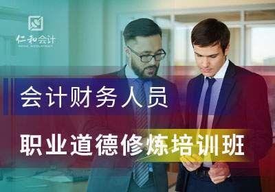 福田财务人员职业道德修炼学习