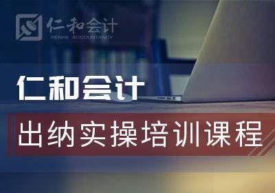 北京仁和会计培训回龙观校区出纳课