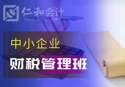 南昌中小企业财税管理班