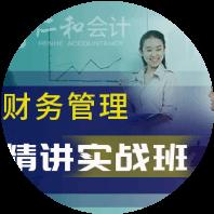 东莞厚街南城财务管理精讲实战班