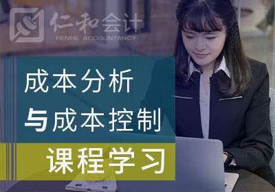 东莞财务成本分析与控制管理班