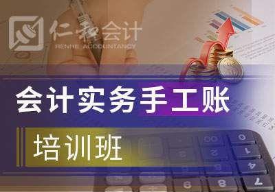 沈阳会计手工电脑账培训