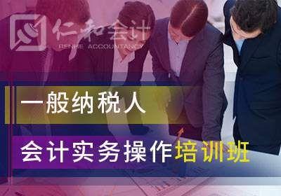 会计技能班一般纳税人账务处理网上报税广州