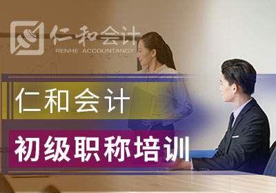 福州仁和初级会计证辅导班