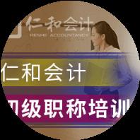 济南初级会计职称培训