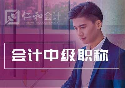 武汉会计培训会计中级职称名师授课高通过率
