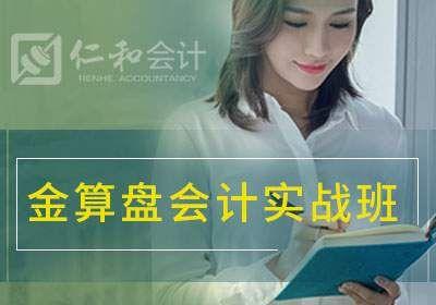 北京仁和会计金算盘实战班
