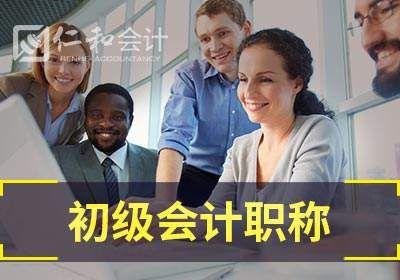 北京仁和会计证培训班