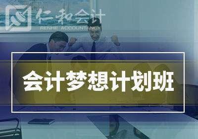 石家庄FV6会计梦想计划班