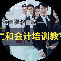 北京天坛公园会计考证班选仁和培训学校