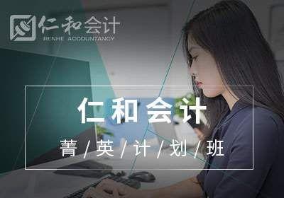 福州仁和会计菁英计划