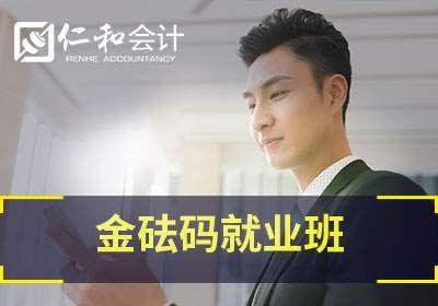 石家庄仁和CV6金砝码就业班