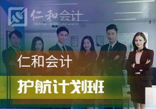 南京仁和会计护航计划课程