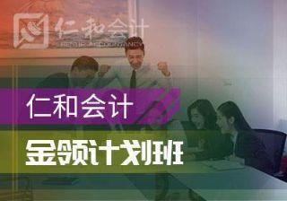南京会计金领计划课程