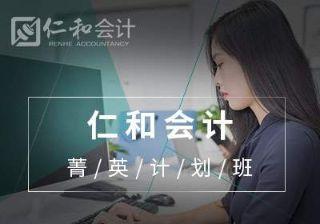 南京会计菁英计划课程
