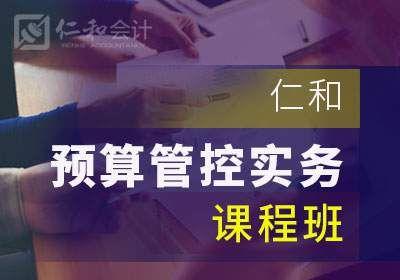 上海仁和预算管控实务