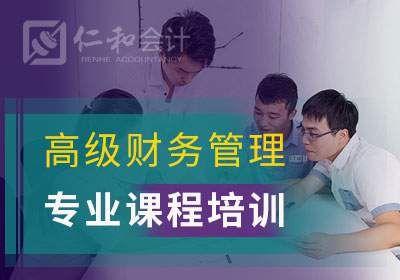 宁波仁和会计高级财务管理课1月隆重开讲