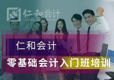 南京零基础会计就业班