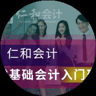 东莞厚街华润三屯赤岭会计零基础考证培训班