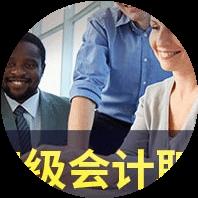 宁波鄞州会计证培训班首选仁和会计培训