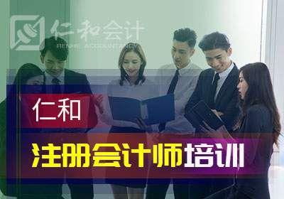 北京仁和会计培训学校 北京CPA注册会计师培训班