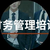 宁波仁和会计培训学校一对一高端财务管理