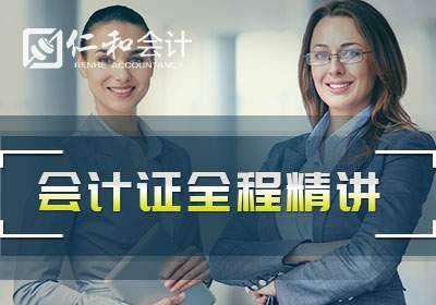 福州仁和会计证全程精讲