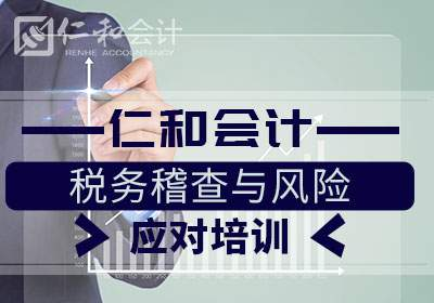大连仁和会计税务稽查与风险应对培训