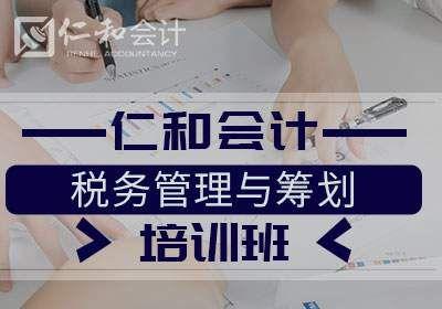 合肥仁和会计税务管理与筹划培训