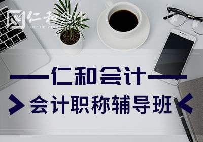 济南会计证考证辅导班