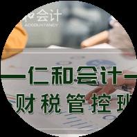 东莞财税管控培训精英班仁和培训