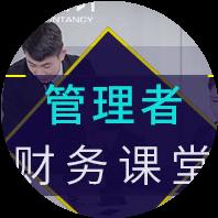 东莞企业管理者课堂仁和财务管理培训