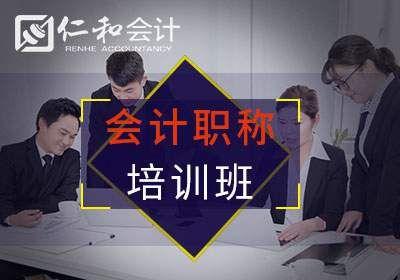 杭州会计职称培训精讲班
