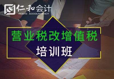 营业税改增值税培训课程