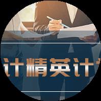 蚌埠会计培训精英计划班