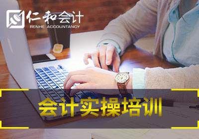 宁波仁和会计实操课程