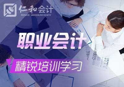 职业会计精锐班宁波仁和会计培训