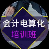 济南会计电算化辅导班